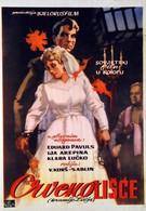 Красные листья (1958)