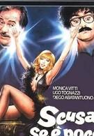 Извините, если мало (1982)