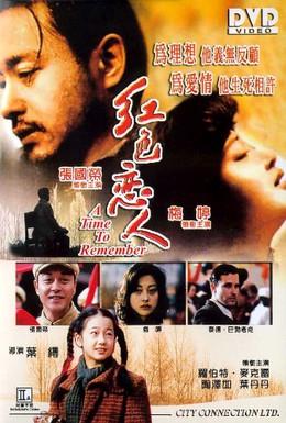 Постер фильма Время вспомнить (1998)
