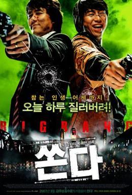 Постер фильма Большой бум (2007)