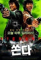 Большой бум (2007)