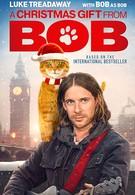 Рождество кота Боба (2020)