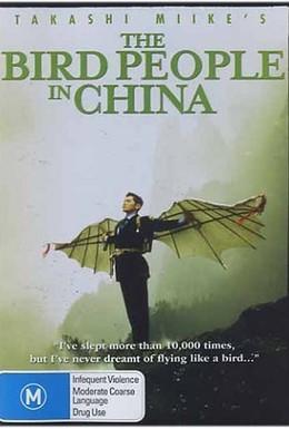 Постер фильма Люди-птицы в Китае (1998)