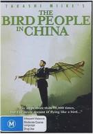 Люди-птицы в Китае (1998)