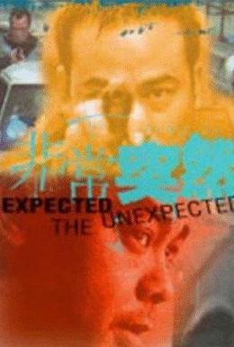 Постер фильма Будь готов к неожиданностям (1998)