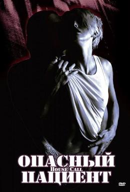 Постер фильма Опасный пациент (1994)