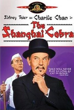 Постер фильма Шанхайская кобра (1945)
