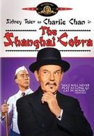 Шанхайская кобра (1945)