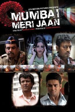 Постер фильма Мой дорогой Мумбай (2008)