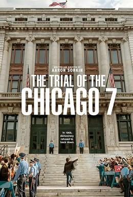 Постер фильма Суд над чикагской семеркой (2020)