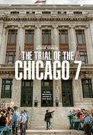 Суд над чикагской семеркой (2020)