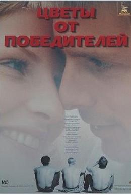 Постер фильма Цветы от победителей (1999)