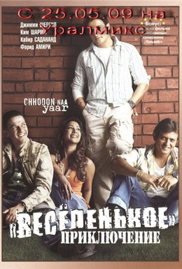 Постер фильма Весёленькое приключение (2007)