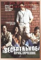 Весёленькое приключение (2007)