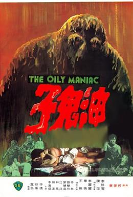 Постер фильма Масляный маньяк (1976)