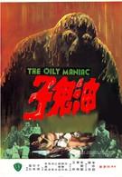 Масляный маньяк (1976)