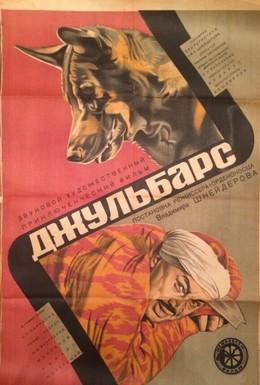 Постер фильма Джульбарс (1935)