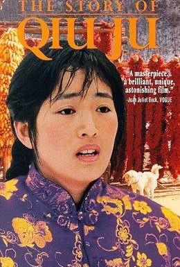 Постер фильма Цю Цзю идет в суд (1992)