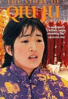 Цю Цзю идет в суд (1992)