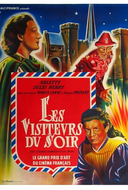 Постер фильма Вечерние посетители (1942)