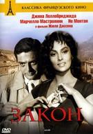 Закон (1959)