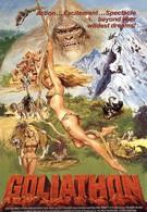 Могучий пекинец (1977)