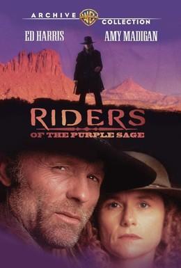 Постер фильма Всадники полынных прерий (1996)