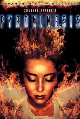 Постер фильма Пирокинез (2000)