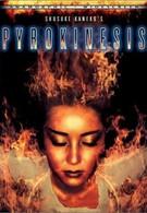 Пирокинез (2000)