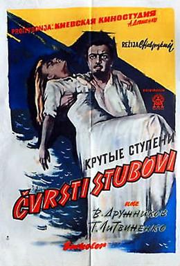 Постер фильма Крутые ступени (1957)