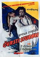 Крутые ступени (1957)