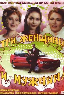 Постер фильма Три женщины и мужчина (1998)