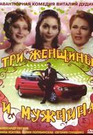 Три женщины и мужчина (1998)