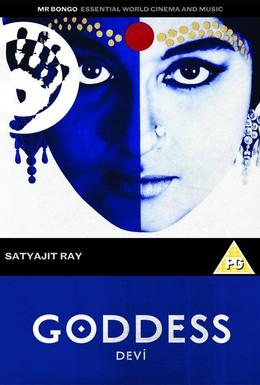 Постер фильма Богиня (1960)
