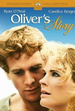 Постер фильма История Оливера (1978)