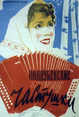 Постер фильма Поддубенские частушки (1957)