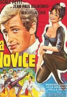 Письма послушницы (1960)