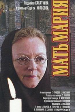 Постер фильма Мать Мария (1982)