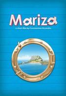 Марица (2008)