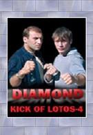 Удар Лотоса 4: Алмаз (2005)