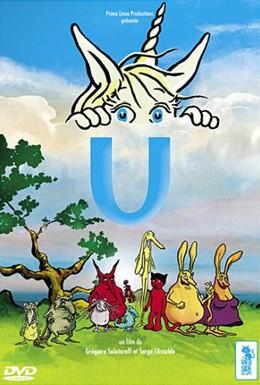 Постер фильма У 2006 (2006)