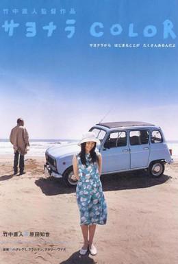 Постер фильма Цвет прощания (2005)