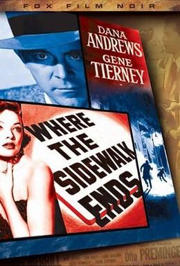 Постер фильма Там, где кончается тротуар (1950)
