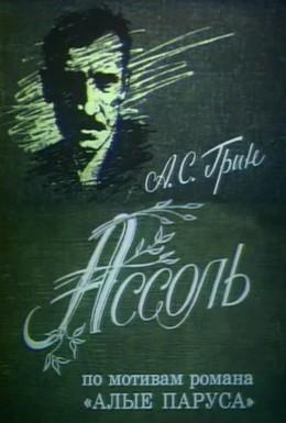 Постер фильма Ассоль (1982)