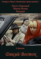 Дикий восток (1993)