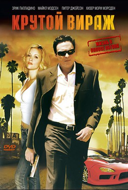 Постер фильма Крутой вираж (2007)