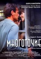 Многоточие (2006)