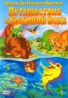 Земля до начала времен 9: Путешествие к Большой Воде (2002)