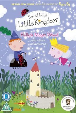 Постер фильма Маленькое королевство (2009)