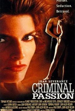 Постер фильма Преступная страсть (1994)